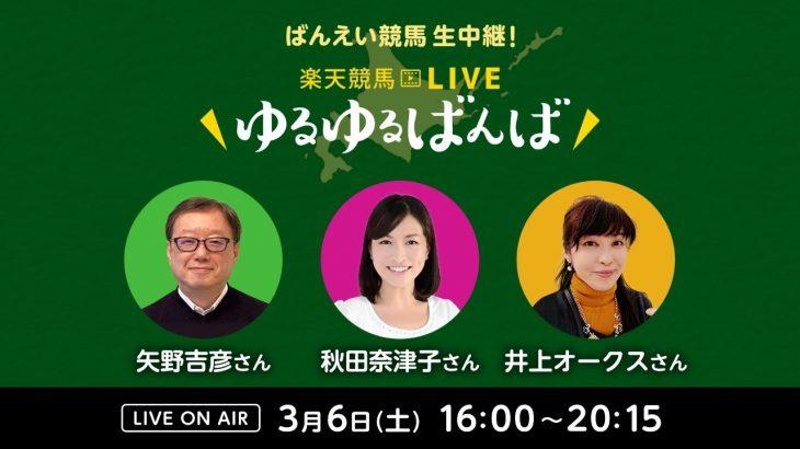 楽天競馬LIVE:ゆるゆるばんば 3月6日(土) 矢野吉彦・秋田奈津子・井上オークス