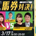 楽天競馬LIVE:馬券対決(第66回ダイオライト記念)