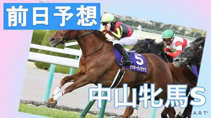【前日予想】『 中山牝馬S 』 ~  ★予想バトル開催中★