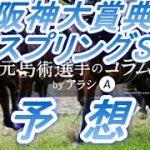 阪神大賞典・スプリングS2021 予想 ストマックに俺の生き様を見せつける! 元馬術選手のコラム【競馬】