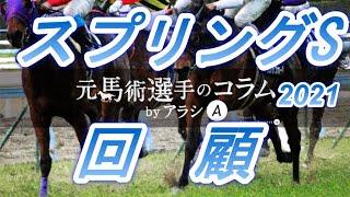 スプリングS2021 回顧 池添騎手の進路は武豊騎手と同じ 上位3頭は皐月賞でも見せ場はある と元馬術選手のコラム【競馬】