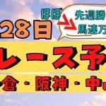 【週間競馬予想TV】2021年2月28日(日) 中央競馬全レース予想〜狙い馬・推奨レース〜を公開。小倉・阪神・中山の平場、特別戦、重賞レース、阪急杯、中山記念。注目馬を考察。