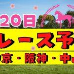 【週間競馬予想TV】2021年3月20日(土) 中央競馬全レース予想〜狙い馬・推奨レース〜を公開。中京・阪神・中山の平場、特別戦、重賞レース、フラワーカップ、ファルコンステークス。注目馬を考察。