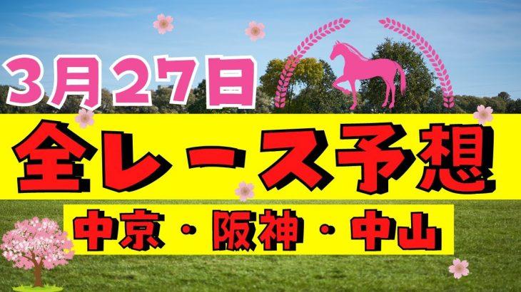【週間競馬予想TV】2021年3月27日(土) 中央競馬全レース予想〜狙い馬・推奨レース〜を公開。中京・阪神・中山の平場、特別戦、重賞レース、毎日杯、日経賞。注目馬を考察。