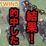 【競馬】地方WIN5キャリーオーバーを的中した結果! 大阪杯 コントレイル グランアレグリア