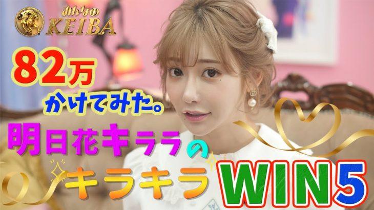 【競馬WIN5】明日花キララがWIN5に82万円賭けてみた!