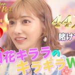 【競馬WIN5】明日花キララがWIN5に44万円賭けてみた!