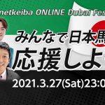 【ドバイミーティング特別配信】みんなで日本馬を応援しよう – netkeiba ONLINE Dubai Fes.