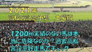 2021年 高松宮記念予想【ぜんこうの競馬予想 1200m距離経験なしは不安なのか?あの人気馬についても話をしています】