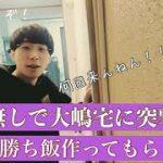 【競馬勝ち飯】アポ無しで大嶋宅に突撃して飯を作ってもらうの回!!