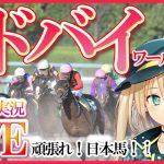 【競馬ライブ】ドバイワールドカップデー 頑張れ!日本馬!【星めぐり学園/オグリメル】
