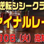 ファイナルレース【3月30日(火)】高知競馬予想
