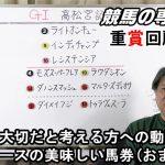 【競馬】重賞回顧 雑談 新人騎手【競馬の専門学校】