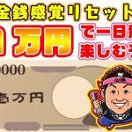 【 競馬 】第5弾 1万円で一日競馬を楽しむ予想!  お兄ちゃんネル  生配信!【 競馬予想 】