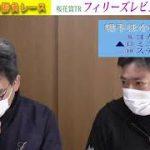 【競馬エイト今週の勝負レース】フィリーズレビュー(竹下&喜多村)
