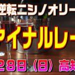 ファイナルレース【2月28日(日)】高知競馬予想