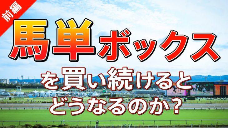 【競馬検証】④⑤⑥人気の馬単ボックスを買い続けるとどうなるのか?前編