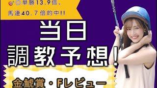 """【競馬予想】""""3頭ボックス""""で好配当狙うわ🤔"""
