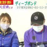 【競馬エイト調教診断】阪神大賞典(柳&ミッキ)