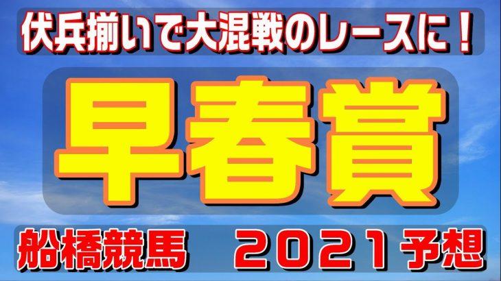 早春賞【船橋競馬2021予想】伏兵揃いで大混戦のレースに!