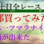 【競馬】レース全部買ってみたら日本一つまらない動画になった件