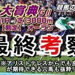 【競馬】阪神大賞典 アリストテレスから高配当の使者!!【競馬の専門学校】
