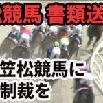 【悲報】某競馬関係者が書類送検されたが寛大な処分だそう、なので彼らの八百長動画を検察に提供し追い打ちをかけます