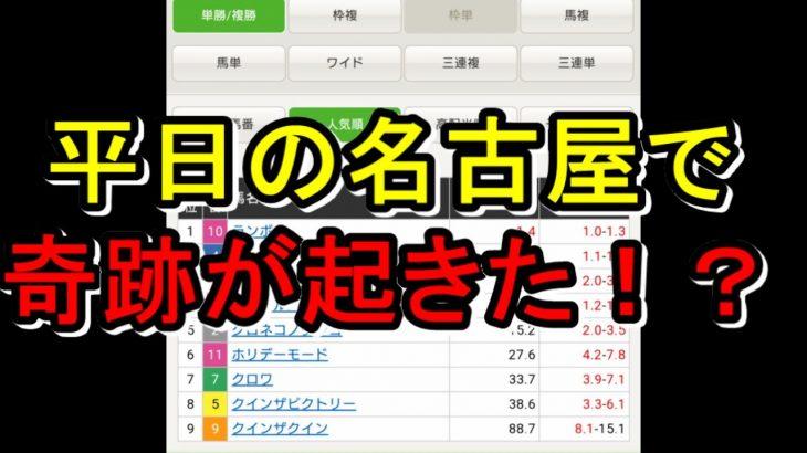 【競馬に人生】名古屋競馬でまさかの奇跡が!?編