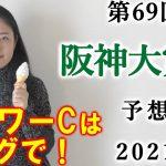 【競馬】阪神大賞典 2021 予想(フラワーCの予想はブログで!) ヨーコヨソー