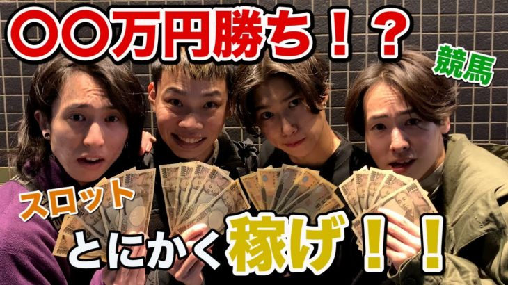 【競馬vsスロット】ギャンブル対決したら当たりすぎてまさかの結果に!?