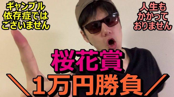 【競馬】色々詰め込んだ桜花賞1万勝負【ソダシ】