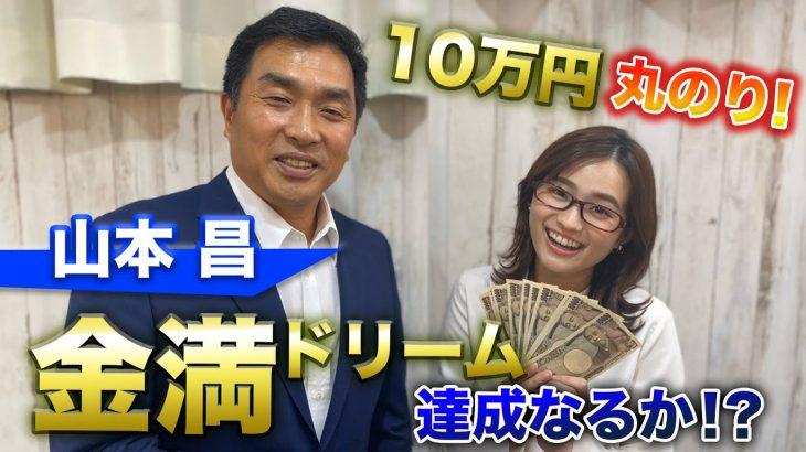 【競馬予想 丸のりパラビ!】山本昌、10万円丸のり!! 金満ドリーム達成なるか!?