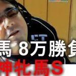 よっさん 競馬 10万勝負 vs 阪神牝馬S GⅡ  2021年04月10日15時