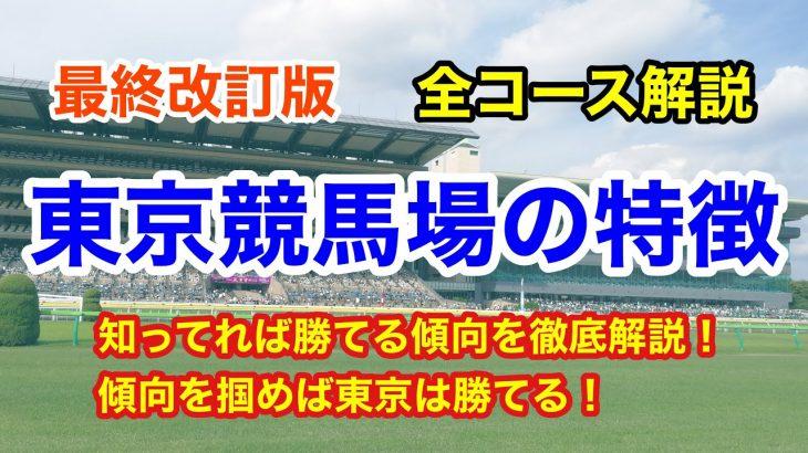 【東京競馬場解説】東京競馬場の全コースを徹底解説!回収率100%以上データとは⁉︎