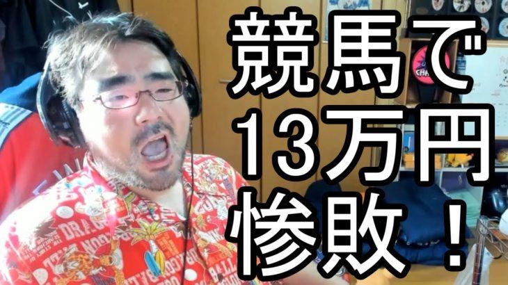 【よっさん】香港競馬で13万円を失う! 2021/04/25