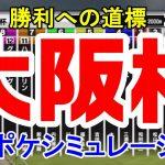 2021 大阪杯 シミュレーション 【スタポケ】【競馬予想】コントレイル グランアレグリア