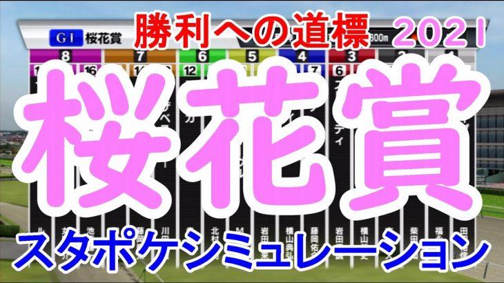 2021 桜花賞 シミュレーション 【スタポケ】【競馬予想】