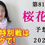 【競馬】桜花賞 2021 予想(福島中央テレビ杯はブログで!) ヨーコヨソー