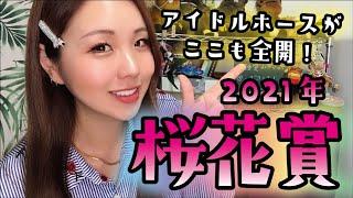 【競馬予想】2021年 桜花賞の予想【星野るり】