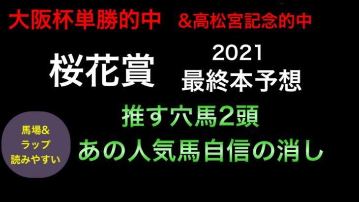 【競馬予想】 桜花賞 2021 最終本予想