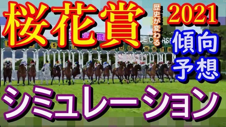 桜花賞 2021 競馬 予想 シミュレーション ソダシ!ソダシ!ソダシ!でもあの馬も侮れない!