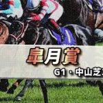 【競馬予想】2021 皐月賞「名家のオラオラ野郎、1冠目を制す」