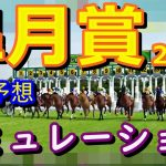 皐月賞 2021 競馬 予想 シミュレーション 鬼の目にも涙の川田!行くぞ1冠!