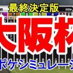 2021 大阪杯 シミュレーション最終決定版 【スタポケ】【競馬予想】コントレイル グランアレグリア