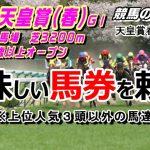 【競馬】天皇賞春2021 上位人気3頭以外の馬達【競馬の専門学校】