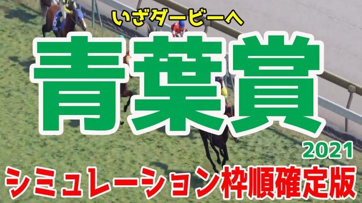 2021 青葉賞 シミュレーション 枠順確定 【競馬予想】
