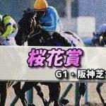 【競馬予想】2021 桜花賞「女王に求められるオラオラ感」