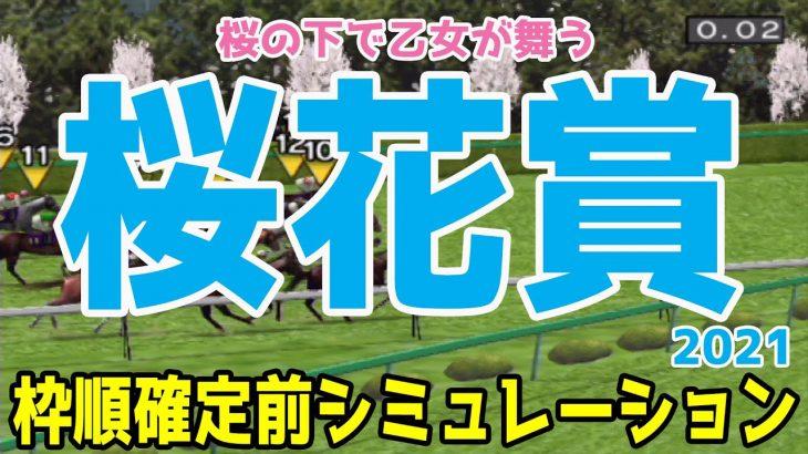 2021 桜花賞 シミュレーション【競馬予想】枠順確定前 ソダシ サトノレイナス アカイトリノムスメ