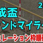 2021 京成盃グランドマイラーズ シミュレーション 枠順確定【競馬予想】地方競馬