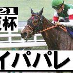 底知れぬ魅力、無敗馬レイパパレ!三冠馬も、快速馬も、サリオスも退けました【大阪杯2021】